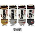 おもしろ靴下 レディース くるぶし丈 日本製 麦焼酎