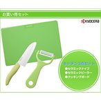 キッチン3点セット(セラミックナイフ/セラミックピーラー/キッチンボード) グリーン GF-302-GR