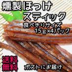 大人気 お手頃シリーズ 北海道産ホッケの燻製スティック 140g 送料無料