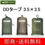 DDタープ 3.5m DD Tarp 3.5×3.5 DDハンモック 日よけ 防水 アウトドア キャンプ カラー選択 オリーブグリーン コヨーテブラウン フォレストグリーン 送料無料