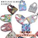 エコバッグ 折りたたみ コンパクト コンビニ おしゃれ かわいい お買い物バッグ ミニサイズ サブバック レジ袋 ショッピングバッグ サブバッグ