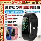 スマートウォッチ 体温計付き 24時間 日本製 センサー 血圧 心拍計 付き 腕時計 レディース 血中酸素濃度計  日本語 説明書 歩数 iphone android 対応 おすすめ