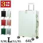 キャリーケース スーツケース キャリーバッグ M おしゃれ 女性 メンズ アルミ 海外旅行 フレーム 送料無料