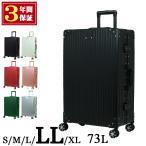 キャリーケース スーツケース キャリーバッグ L おしゃれ 女性 メンズ アルミ 海外旅行 フレーム 送料無料