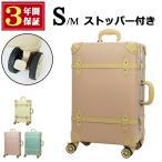 キャリーケース Sサイズ キャリーバッグ スーツケース トランク ストッパー付き アルミフレーム おしゃれ おすすめ レトロ 女子 女性 旅行用品
