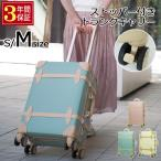 キャリーケース Mサイズ キャリーバッグ スーツケース トランク ストッパー付き アルミフレーム おしゃれ おすすめ 女性 アンティーク レトロ