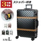 スーツケース  Lサイズ キャリーケース キャリーバッグ アルミフレーム 大型 大容量 海外旅行 ストッパー付き 旅行用品