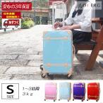 キャリーケース キャリーバッグ 機内持ち込みサイズ スーツケース 超軽量 S おしゃれ 女性 女子 おすすめ 人気 送料無料