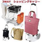 3WAYショッピングカート キャリーカート トートバッグ リュック 保冷機能付き キャスター付きバッグ 買い物