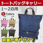 キャリーバッグ キャリーカート トートバッグ 軽量 4輪 キャスター付きバッグ 旅行 ショッピング 買い物 旅行用品