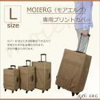 【同時購入限定 500円OFF!】カバー スーツケース 大型 Lサイズ キャリーバッグ キャリーケース 専用プリントカバー トランク おしゃれ