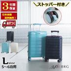 キャリーケース Lサイズ キャリーバッグ おしゃれ スーツケース ストッパー付き 女性 女子 超軽量 修学旅行 軽量 送料無料