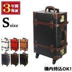 スーツケース キャリーバッグ  機内持ち込みサイズ キャリーバック 小型  Sサイズ