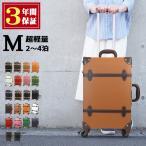 キャリーケース  Mサイズ トランクケース キャリーバッグ スーツケース 超軽量 軽い おしゃれ おすすめ 女性 人気 国内旅行 帰省 送料無料