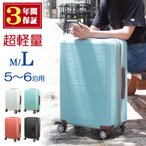 キャリーケース スーツケース キャリーバッグ Lサイズ 4泊5日 おしゃれ 女子 軽量 修学旅行 海外旅行 大容量 かわいい