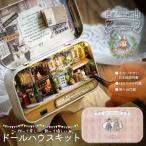 ドールハウス ミニチュア 手作りキット セット 日本語