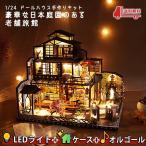 ドールハウス ミニチュア 手作りキット | 日本庭園のある老舗旅館 和風 | 大型 1/24 | LEDライト + アクリルケース+オルゴール
