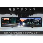 ミラーカムR MRC-2020R 前後ドライブレコーダー+デジタルミラー 右カメラ仕様(メーカー公式ストア販売)