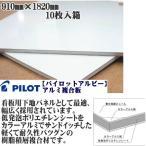 パイロットアルビー  アルミ複合板 (910mm×1820mm、厚さ3mm) 片面艶あり (カラー:ホワイト) 10枚入り