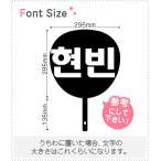 ハングル切り文字セット 【ヒョンビン(HyunBin)】1文字のサイズ:L(140×140mm)素材:カラーボード