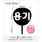 ハングル切り文字セット 【ヨンギ(YongKi)】1文字のサイズ:L(140×140mm)素材:カラーボード
