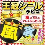 【もじパラ】デザインシール第三弾 「王冠」