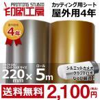 シルエットカメオ2用 220mm×5m 屋外4年 カッティング用シート 全2色 金 ゴールド 銀 シルバー 看板 車 ステッカー うちわ の製作にも 印刷工房