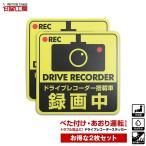 ドライブレコーダーステッカー 正方形 黄 2枚セット ドラレコ ステッカー『防犯対策』『あおり運転対策』『印刷工房』