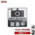 ドライブレコーダーステッカー『反射タイプ』 正方形 黒 1枚 ドラレコ ステッカー『防犯対策』『あおり運転対策』『印刷工房』