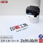 ステッカーシート+ラミネートシート A4サイズ各3枚セット『インクジェット用』『ステッカー 作成』『透明保護フィルム付き』『印刷工房』