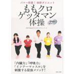 ももクロゲッタマン体操 パワー炸裂! 体幹ダイエット DVD67分付き 送料無料