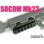 LayLax・NINE BALL 東京マルイ SOCOM Mk23 アンダーマウントベースVer.2