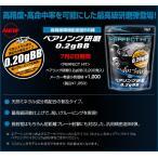 東京マルイ パーフェクトヒット ベアリング研磨 0.2gBB(3,200発入)