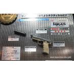 東京マルイ ガスブローバックハンドガン H&K HK45 TACTICAL