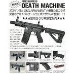 G&G FIREHAWK 改 DEATH MACHINE