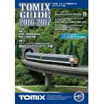 TOMIX(トミックス)  7038 トミックス総合ガイド(2016-2017年版) (書籍)
