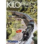 TOMIX 【鉄道模型】 7667 キロポスト112号