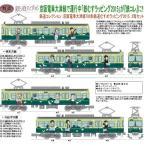 トミーテック [TOMYTEC]  鉄道コレクション 京阪電車大津線700形 鉄道むすめラッピング2015 2両セット