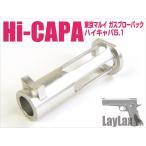 LAYLAX (ライラクス) NINE BALL Hi-CAPA5.1 リコイルスプリングガイドプラグLight