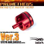 ライラクス エアロシリンダーヘッド Ver.3 (ステアー/シグ)