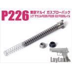 ライラクス (LAYLAX) マルイ P226 リコイルスプリングガイド&ショートストロークリコイルスプリングセット