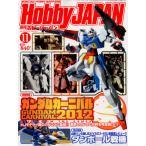 月刊Hobby Japan(ホビージャパン) 2012年 11月号