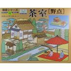 マイクロエース  1/60 茶室[野点]  【箱庭シリーズNo.06】