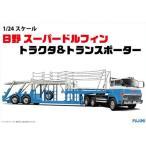 フジミ 1/24  日野 スーパードルフィン トラクタ&トランスポーター 【トラックシリーズNo.3】【24TR-3】