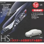 フジミ 1/24  レクサス HS250h  (インチアップ No.152)