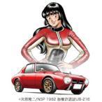 フジミ 1/24 よろしくメカドック トヨタS800 女暴小町仕様(よろしくメカドックシリーズ No.4)