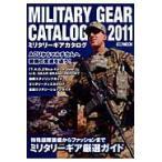 ホビージャパン ミリタリーギアカタログ 2011
