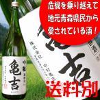 【亀吉 吟醸濃醇酒 1800ml】 地元青森県民に愛されている地酒 包装・熨斗・ラッピングOK お祝い 贈り物 贈答用 お中元 父の日 誕生日