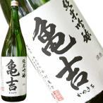 地元青森県民に愛されている地酒「亀吉」 純米吟醸1800ml お中元にプレゼントに 包装・熨斗・ラッピングOK