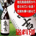 地元青森県民に愛されている地酒「亀吉」 特別辛口純米酒 お中元にプレゼントに 包装・熨斗・ラッピングOK